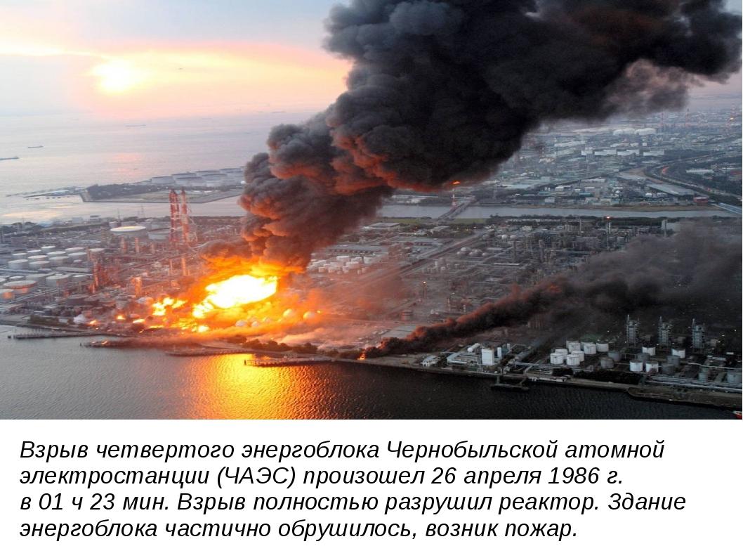 Взрыв четвертого энергоблока Чернобыльской атомной электростанции (ЧАЭС) прои...