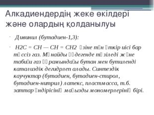 Алкадиендердің жеке өкілдері және олардың қолданылуы Дивинил (бутадиен-1,3):