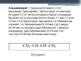 бутадиен Алкадиендердіңқұрылысынбутадиен-1,3-тің мысалында қарастырайық. З