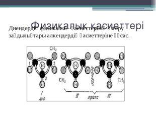 Физикалық қасиеттері Диендердің физикалық қасиеттерініңөзгеру заңдылықтар