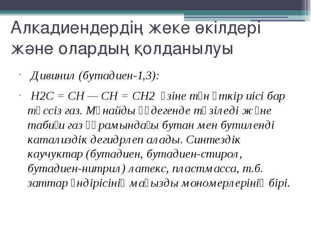 Алкадиендердің жеке өкілдері және олардың қолданылуы Дивинил (бутадиен-1,3):...