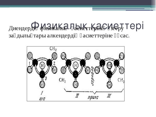 Физикалық қасиеттері Диендердің физикалық қасиеттерініңөзгеру заңдылықтар...