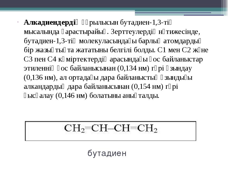 бутадиен Алкадиендердіңқұрылысынбутадиен-1,3-тің мысалында қарастырайық. З...