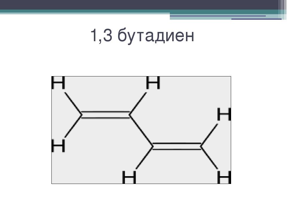 1,3 бутадиен