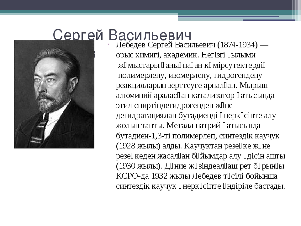 Сергей Васильевич Лебедев Лебедев Сергей Васильевич (1874-1934) — орыс химиг...