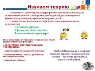 Совокупность разнообразных форм физического воспитания создает определенный д