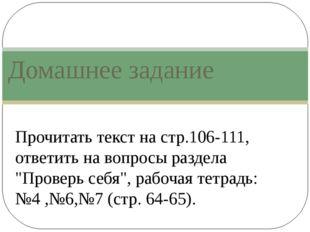 Домашнее задание Прочитать текст на стр.106-111, ответить на вопросы раздела