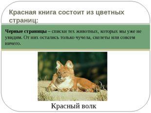 Красная книга состоит из цветных страниц: Красный волк Черные страницы – спис