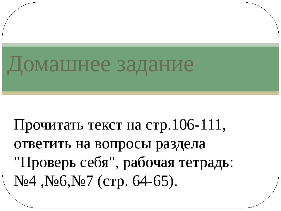 Домашнее задание Прочитать текст на стр.106-111, ответить на вопросы раздела...