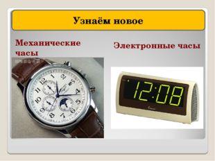 Механические часы Электронные часы Узнаём новое