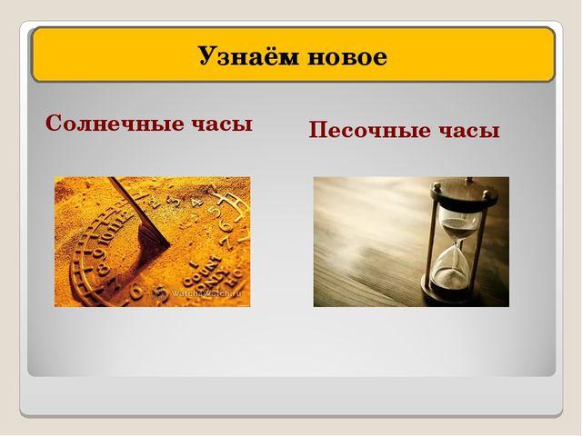 Солнечные часы Песочные часы Узнаём новое