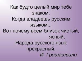 Как будто целый мир тебе знаком, Когда владеешь русским языком... Вот почему