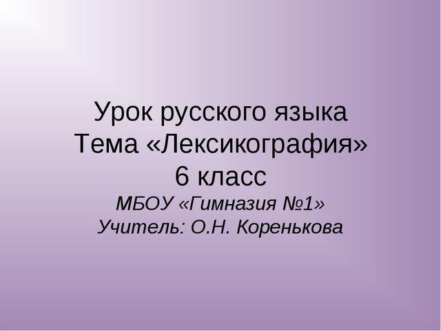 Урок русского языка Тема «Лексикография» 6 класс МБОУ «Гимназия №1» Учитель:...