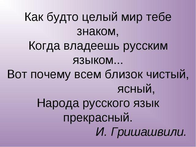 Как будто целый мир тебе знаком, Когда владеешь русским языком... Вот почему...