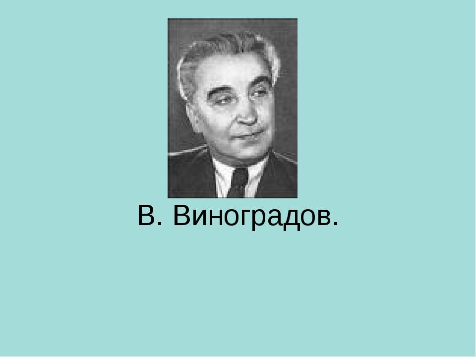 В. Виноградов.