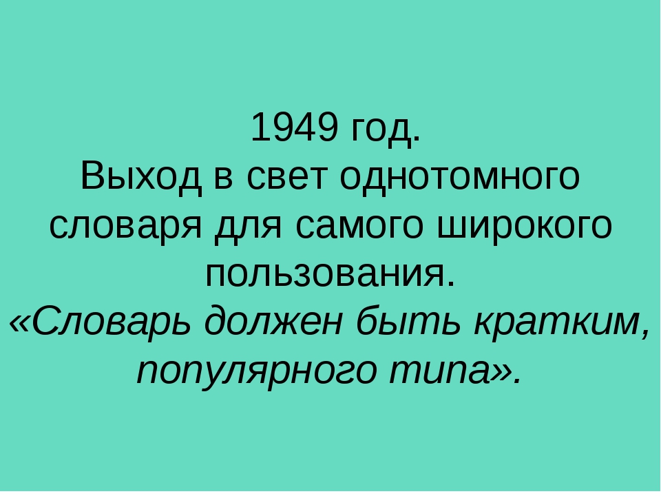 1949 год. Выход в свет однотомного словаря для самого широкого пользования....