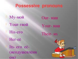 Possessive pronouns My-мой Your-твой His-его Her-её Its- его её-(неодушевлённ