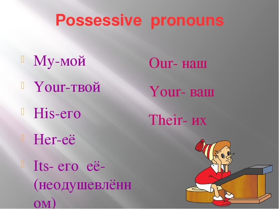 Possessive pronouns My-мой Your-твой His-его Her-её Its- его её-(неодушевлённ...