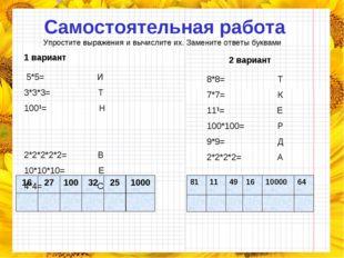 Самостоятельная работа 1 вариант 5*5= И 3*3*3= Т 100¹= Н 2*2*2*2*2= В 10*10*1