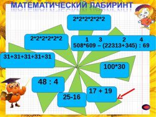 64. вычитание 155. 3000. 12. 9. 36. 17 + 19 25-16 100*30 48 : 4 1 3 2 4 508*6