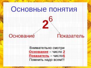 Основные понятия Основание Показатель Внимательно смотри Основание – число 2