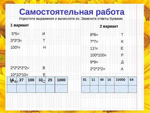 Самостоятельная работа 1 вариант 5*5= И 3*3*3= Т 100¹= Н 2*2*2*2*2= В 10*10*1...