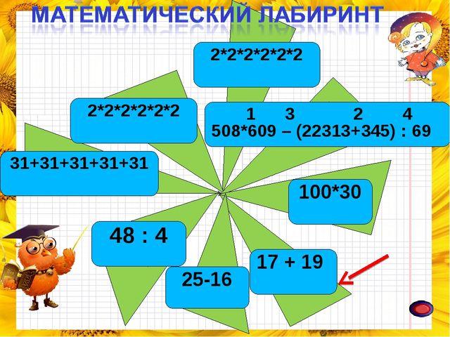 64. вычитание 155. 3000. 12. 9. 36. 17 + 19 25-16 100*30 48 : 4 1 3 2 4 508*6...