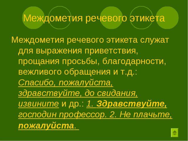 Междометия речевого этикета Междометия речевого этикета служат для выражения...