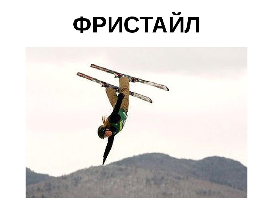 ФРИСТАЙЛ