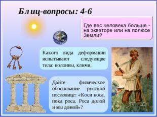 Блиц-вопросы: 4-6 Какого вида деформации испытывают следующие тела: колонны,