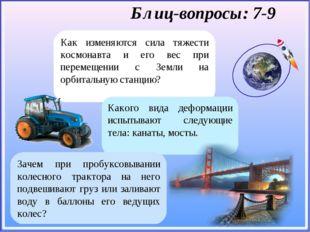 Блиц-вопросы: 7-9 Как изменяются сила тяжести космонавта и его вес при перем