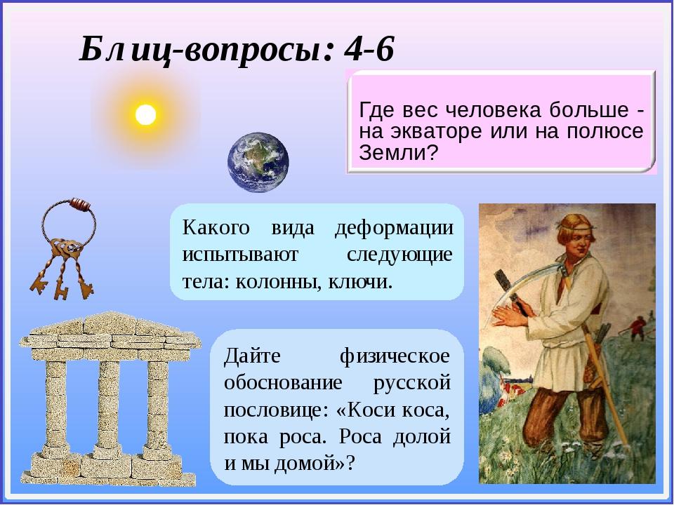 Блиц-вопросы: 4-6 Какого вида деформации испытывают следующие тела: колонны,...
