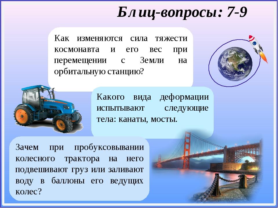 Блиц-вопросы: 7-9 Как изменяются сила тяжести космонавта и его вес при перем...