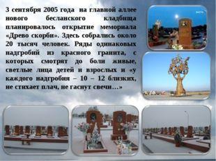 3 сентября 2005 года на главной аллее нового бесланского кладбища планировало