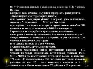 По уточненным данным в заложниках оказалось 1116 человек. Из них: в первый де