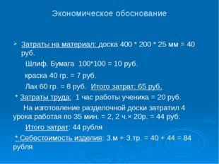 Экономическое обоснование Затраты на материал: доска 400 * 200 * 25 мм = 40 р