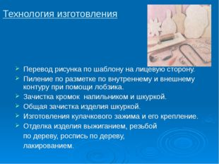 Технология изготовления Перевод рисунка по шаблону на лицевую сторону. Пилен