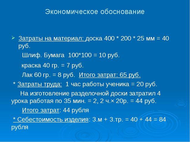 Экономическое обоснование Затраты на материал: доска 400 * 200 * 25 мм = 40 р...