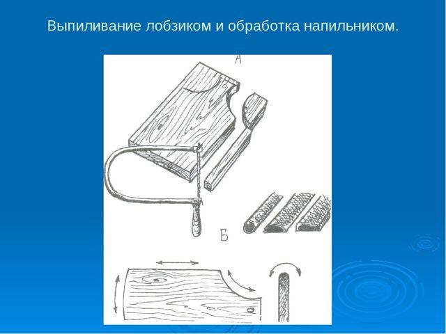Выпиливание лобзиком и обработка напильником.