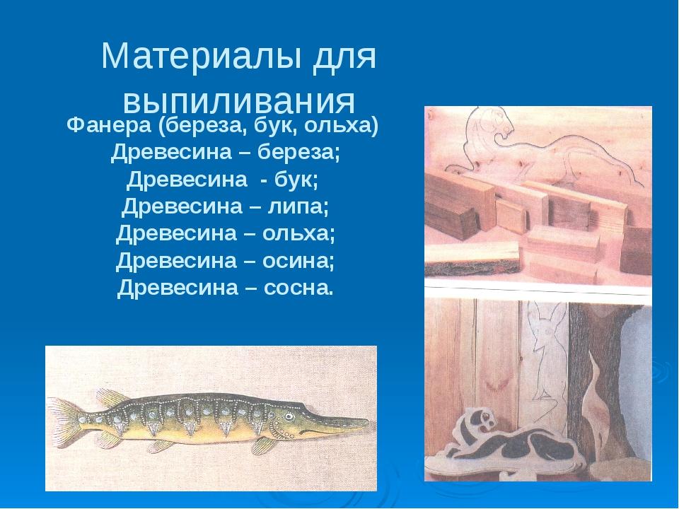 Материалы для выпиливания Фанера (береза, бук, ольха) Древесина – береза; Дре...