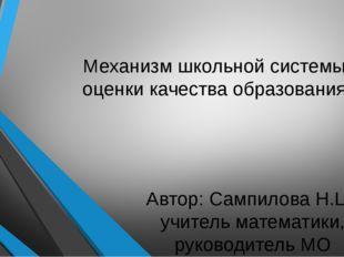 Механизм школьной системы оценки качества образования Автор: Сампилова Н.Ц.,