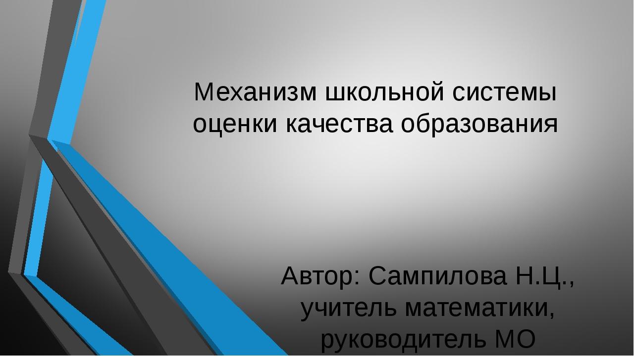 Механизм школьной системы оценки качества образования Автор: Сампилова Н.Ц.,...