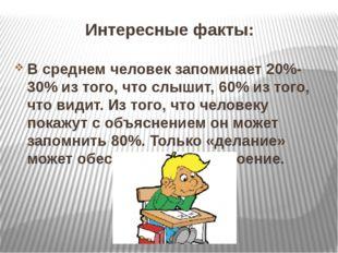 Интересные факты: В среднем человек запоминает 20%-30% из того, что слышит, 6
