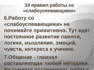 10 правил работы со «слабоуспевающими» 6.Работу со «слабоуспевающими» не пони