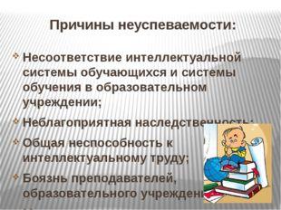 Причины неуспеваемости: Несоответствие интеллектуальной системы обучающихся и