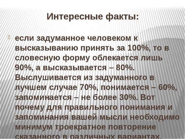 Интересные факты: если задуманное человеком к высказыванию принять за 100%, т...