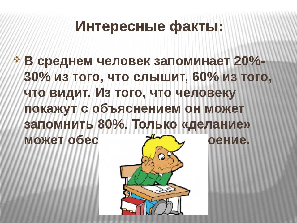 Интересные факты: В среднем человек запоминает 20%-30% из того, что слышит, 6...