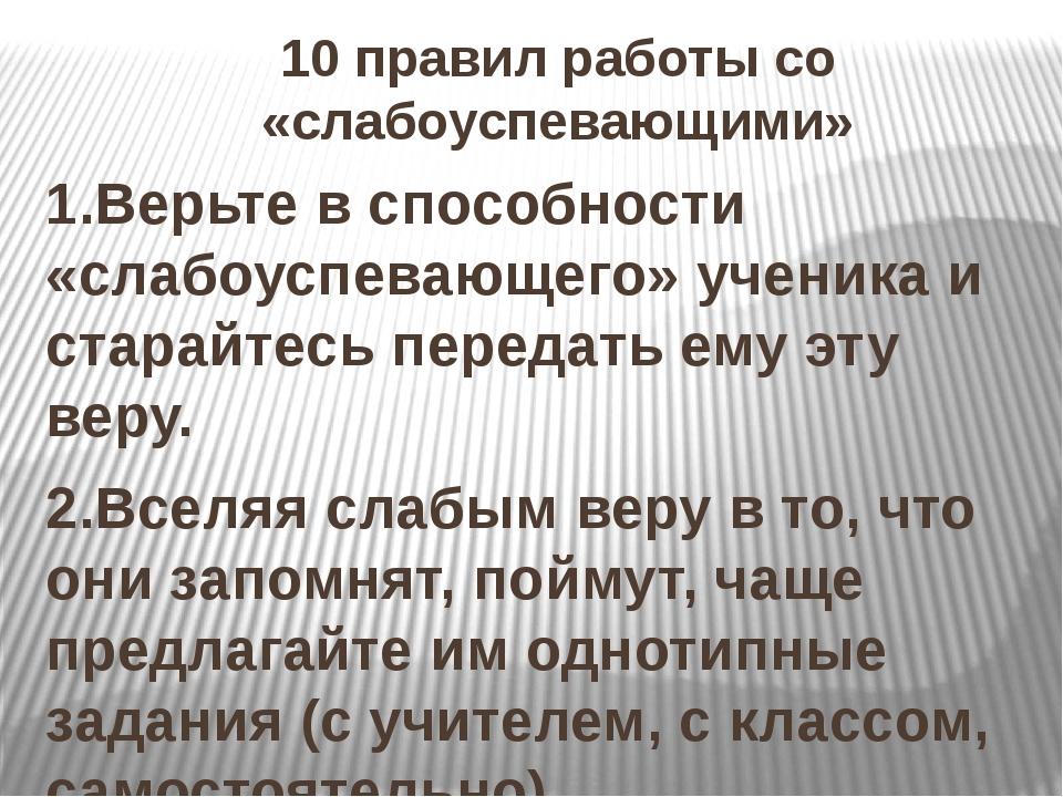10 правил работы со «слабоуспевающими» 1.Верьте в способности «слабоуспевающе...