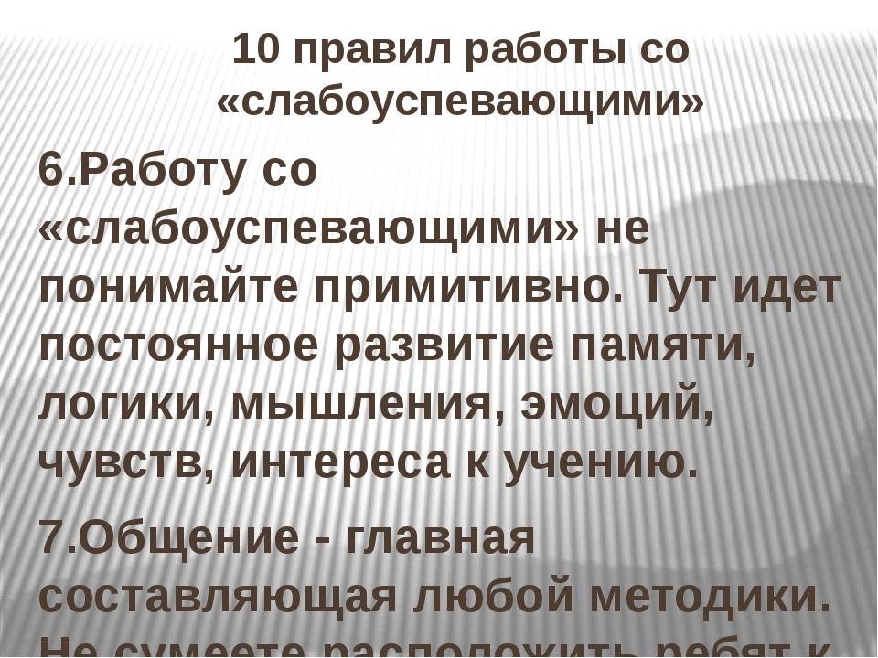 10 правил работы со «слабоуспевающими» 6.Работу со «слабоуспевающими» не пони...