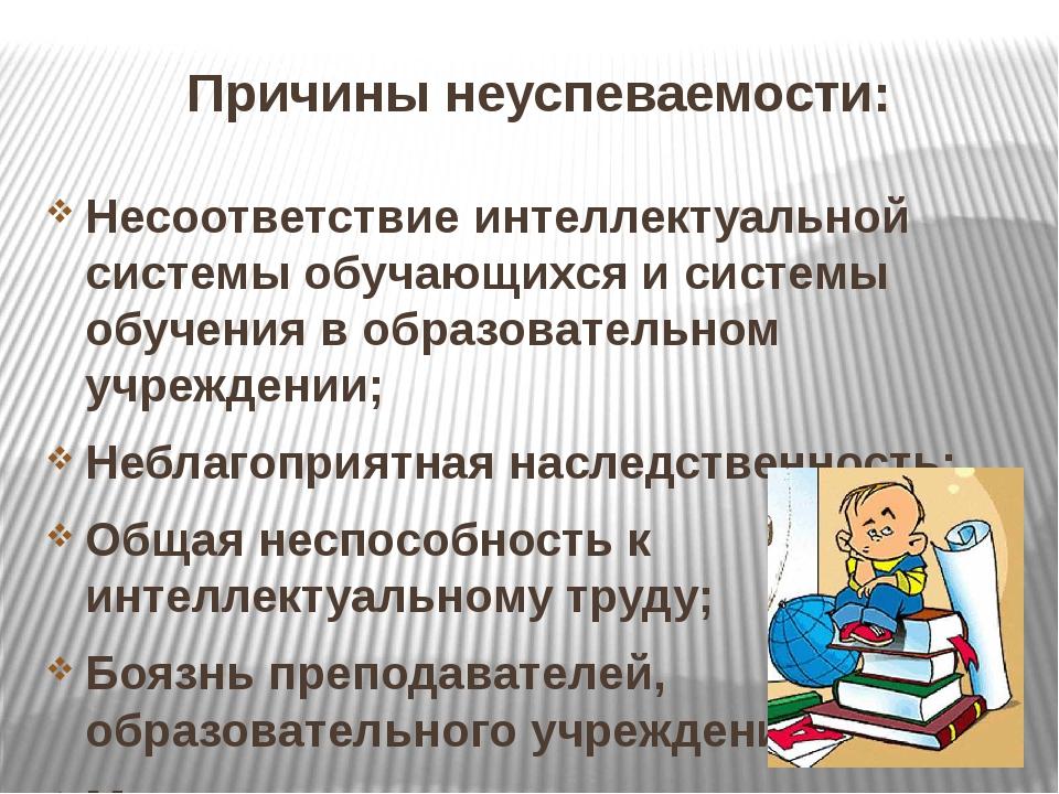 Причины неуспеваемости: Несоответствие интеллектуальной системы обучающихся и...